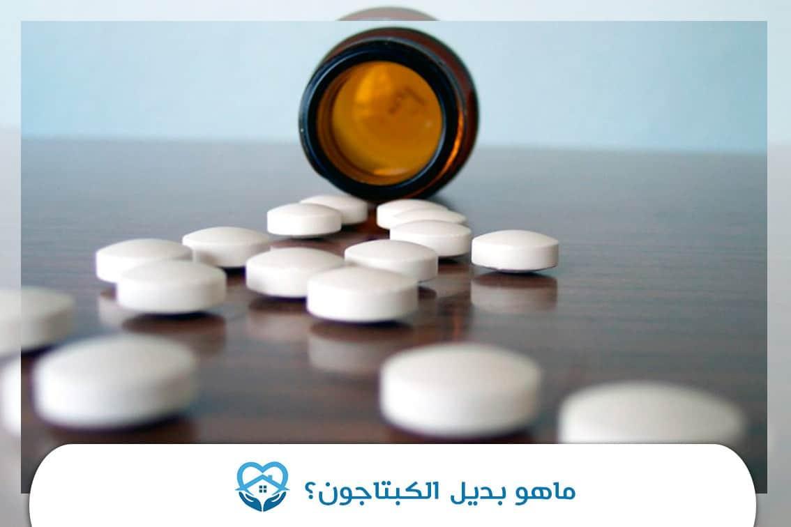 ما هو بديل الكبتاجون وهل يمكن تناوله دون طبيب مستشفى التعافي