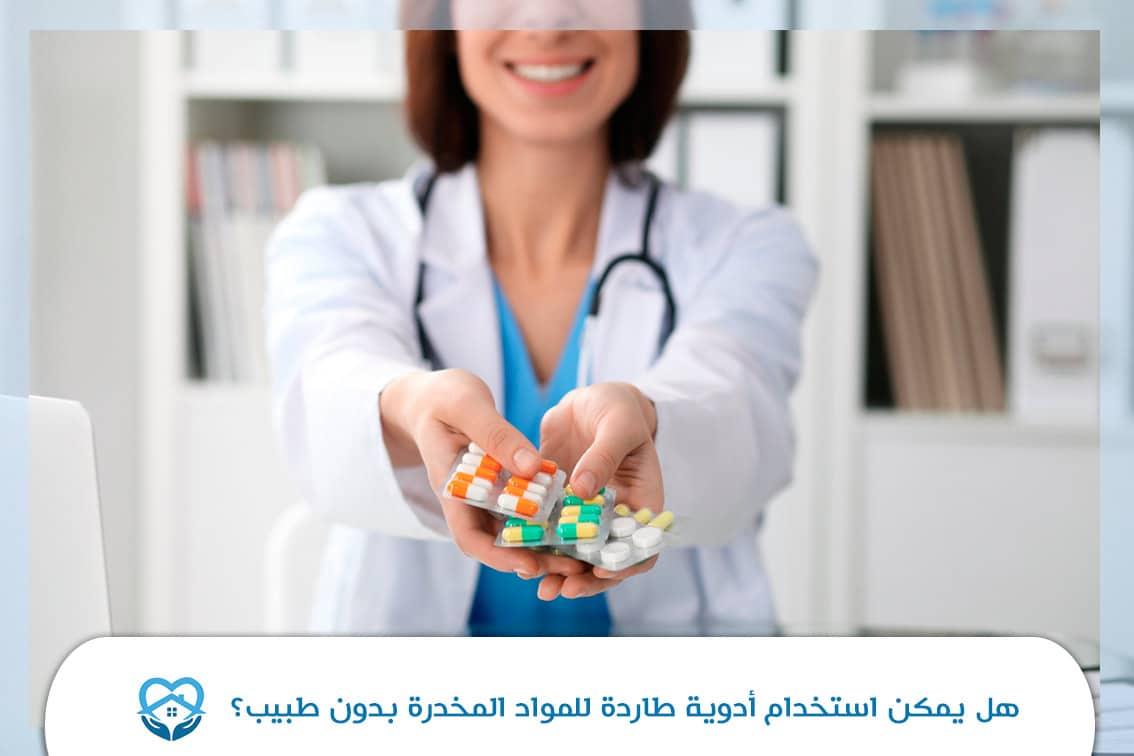 هل يمكن استخدام أدوية طاردة للمواد المخدرة بدون طبيب؟