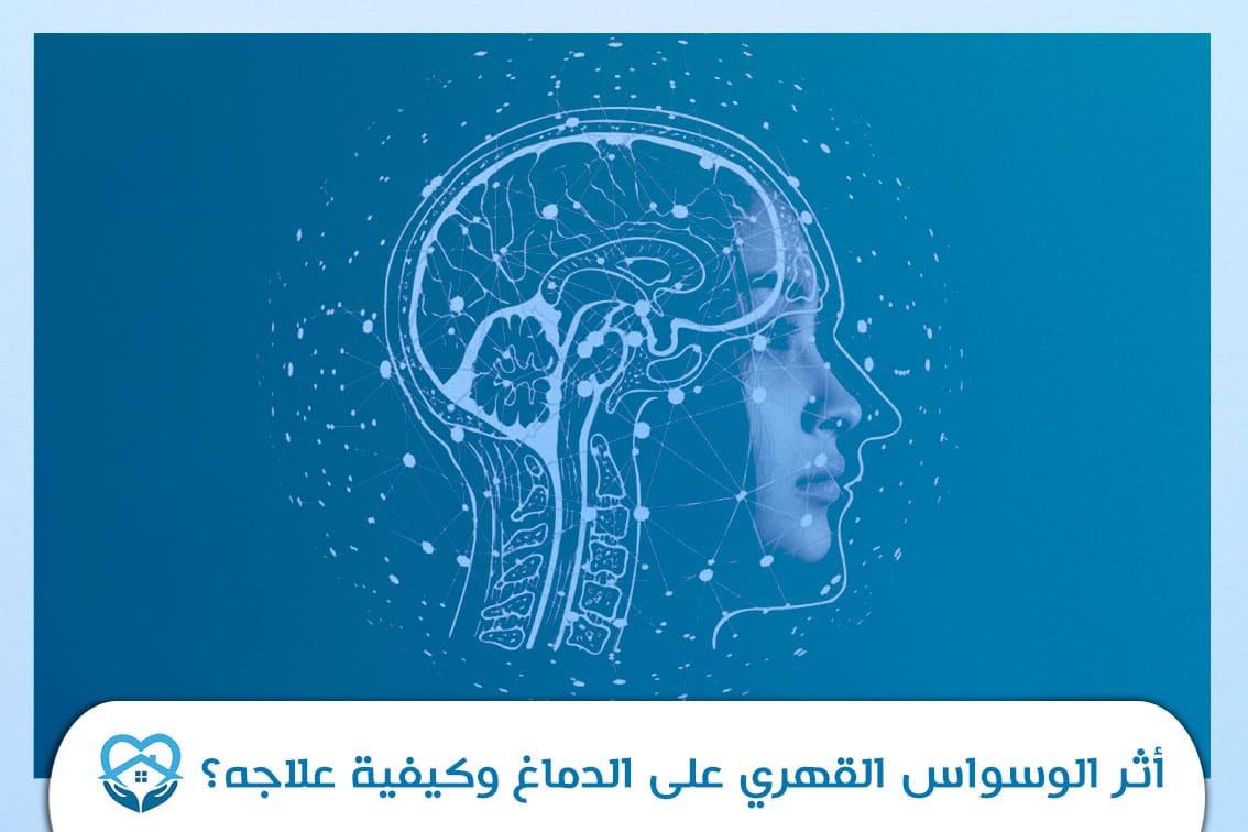 أثر الوسواس القهري على الدماغ