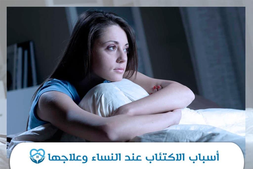 أسباب الاكتئاب عند النساء وعلاجها
