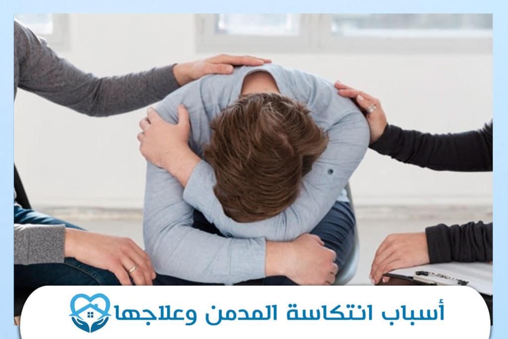 أسباب انتكاسة المدمن وعلاجها