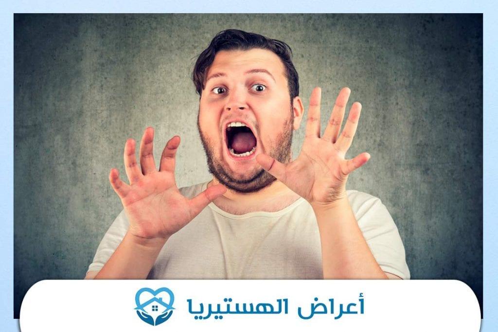 أعراض الهستيريا