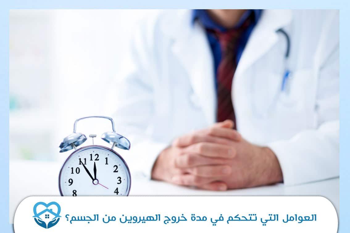 العوامل التي تتحكم في مدة خروج الهيروين من الجسم