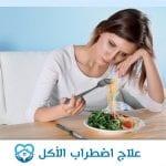 علاج اضطراب الأكل