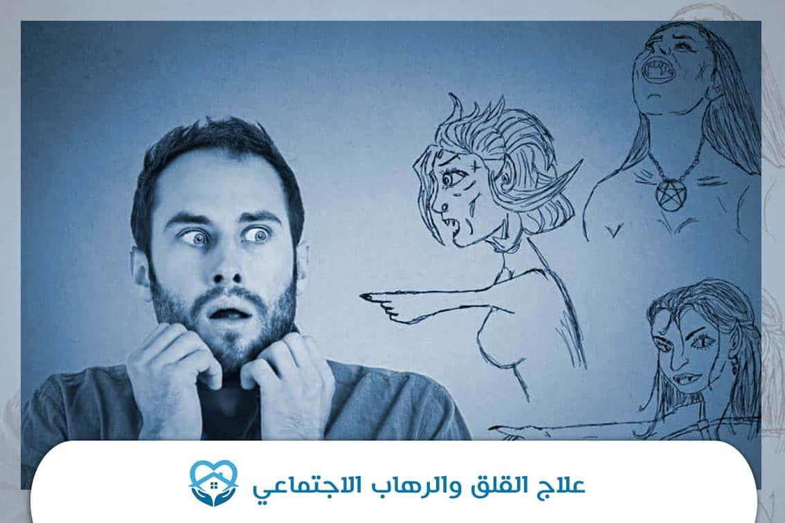علاج القلق والرهاب الاجتماعي