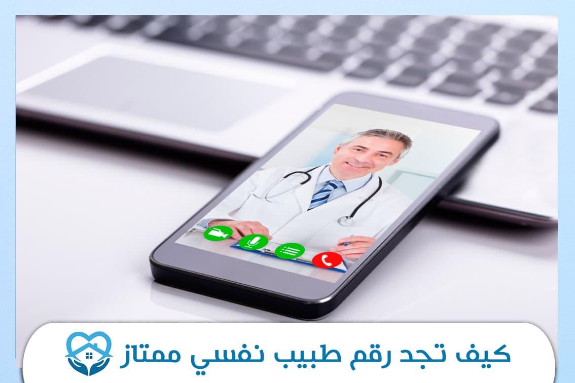 كيف تجد رقم طبيب نفسي ممتاز؟