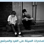 آثار المخدرات السيئة على الفرد والمجتمع