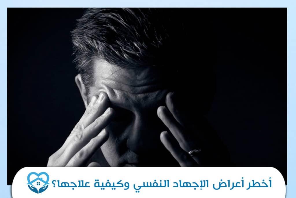أعراض الإجهاد النفسي