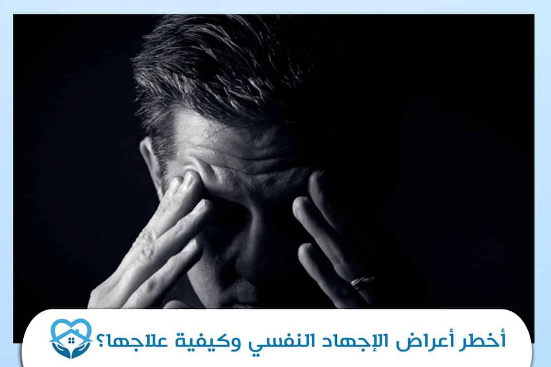 أخطر أعراض الإجهاد النفسي وكيفية علاجها