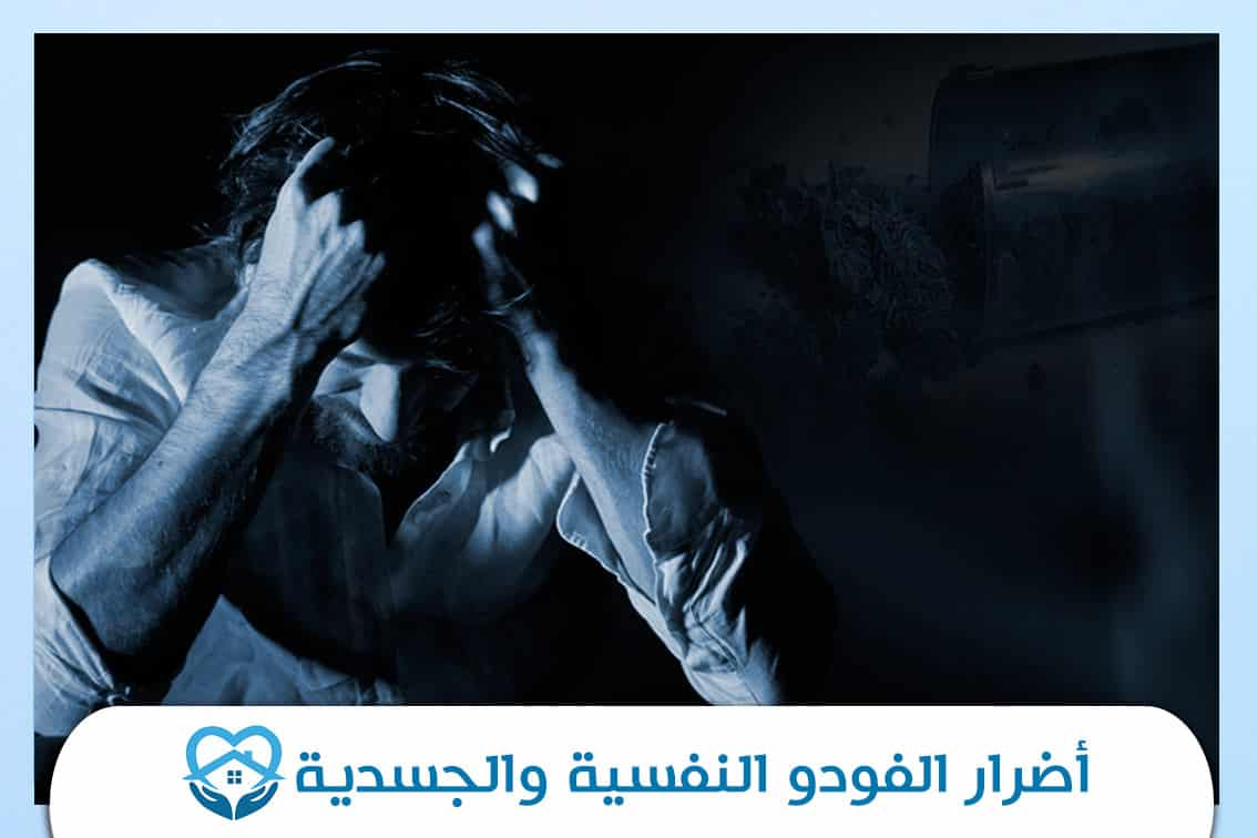 أضرار الفودو النفسية الجسدية