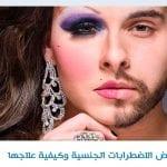 أعراض الاضطرابات الجنسية وكيفية علاجها