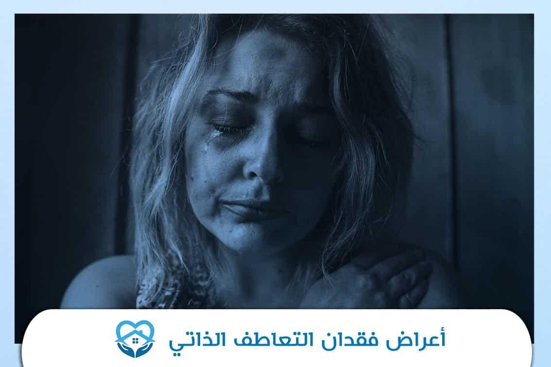 أعراض فقدان التعاطف الذاتي