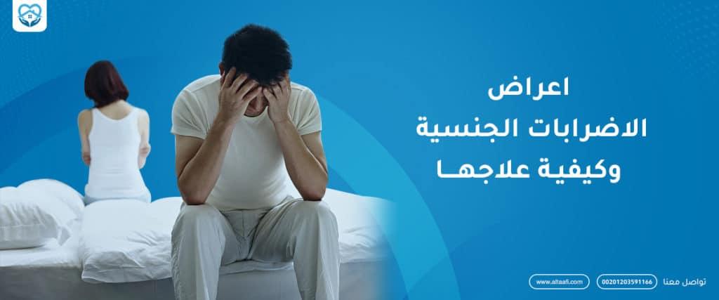 اعراض الاضطرابات الجنسية وكيفية علاجها