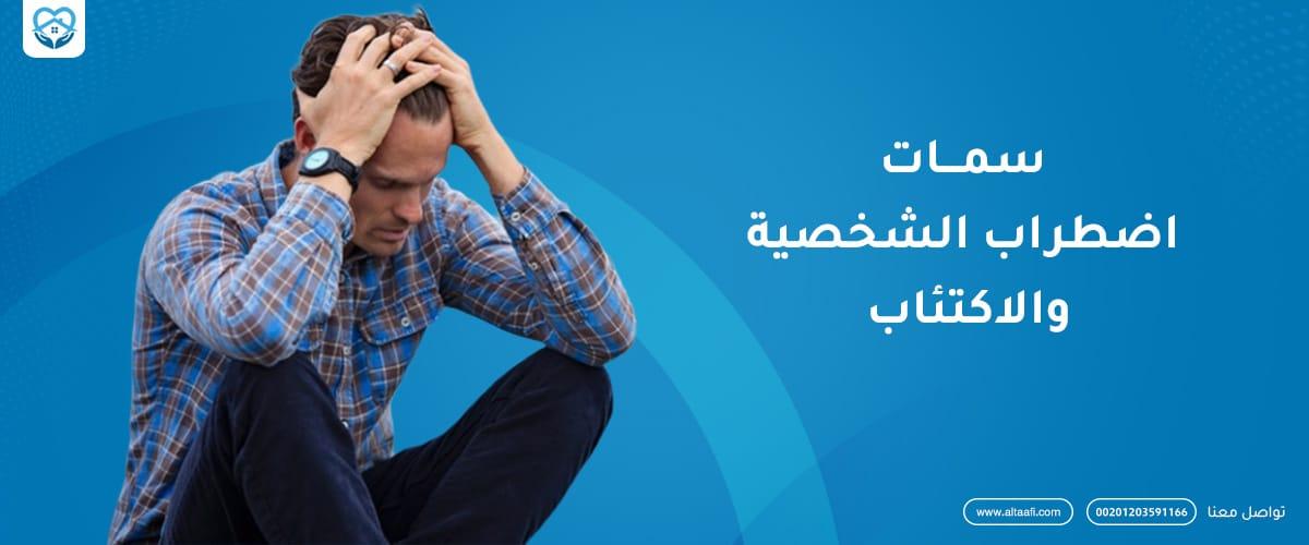 سمات اضطرابات الشخصية والاكتئاب