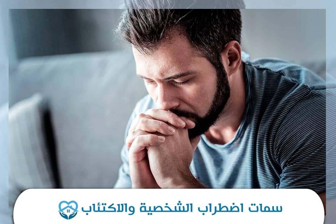 سمات اضطراب الشخصية والاكتئاب