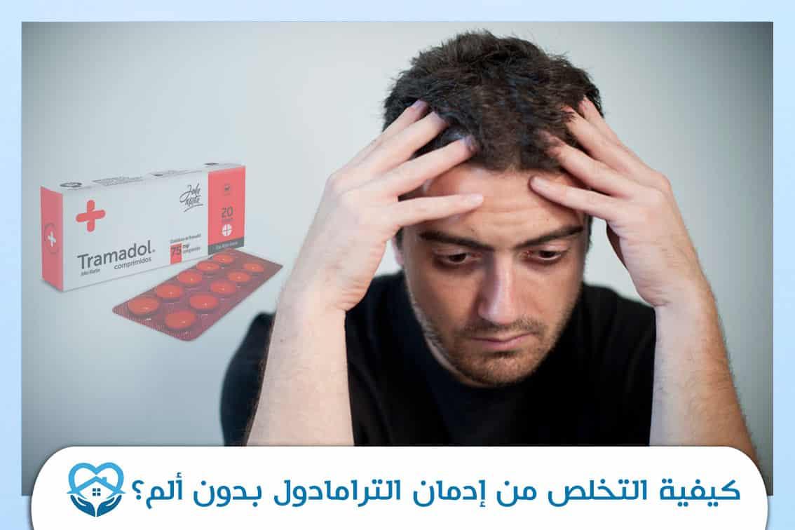 كيفية التخلص من إدمان الترامادول بدون ألم؟