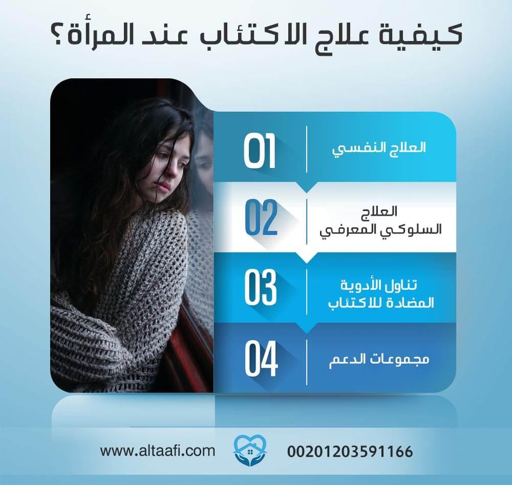 كيفية علاج الاكتئاب عند المرأة؟