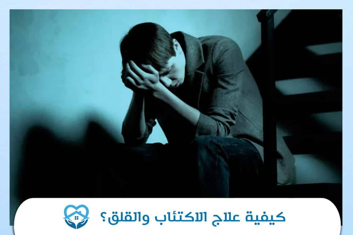 كيفية علاج الاكتئاب والقلق؟