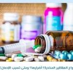 ما هي أنواع العقاقير المخدرة؟ أضرارها؟ ومتى تسبب الإدمان؟