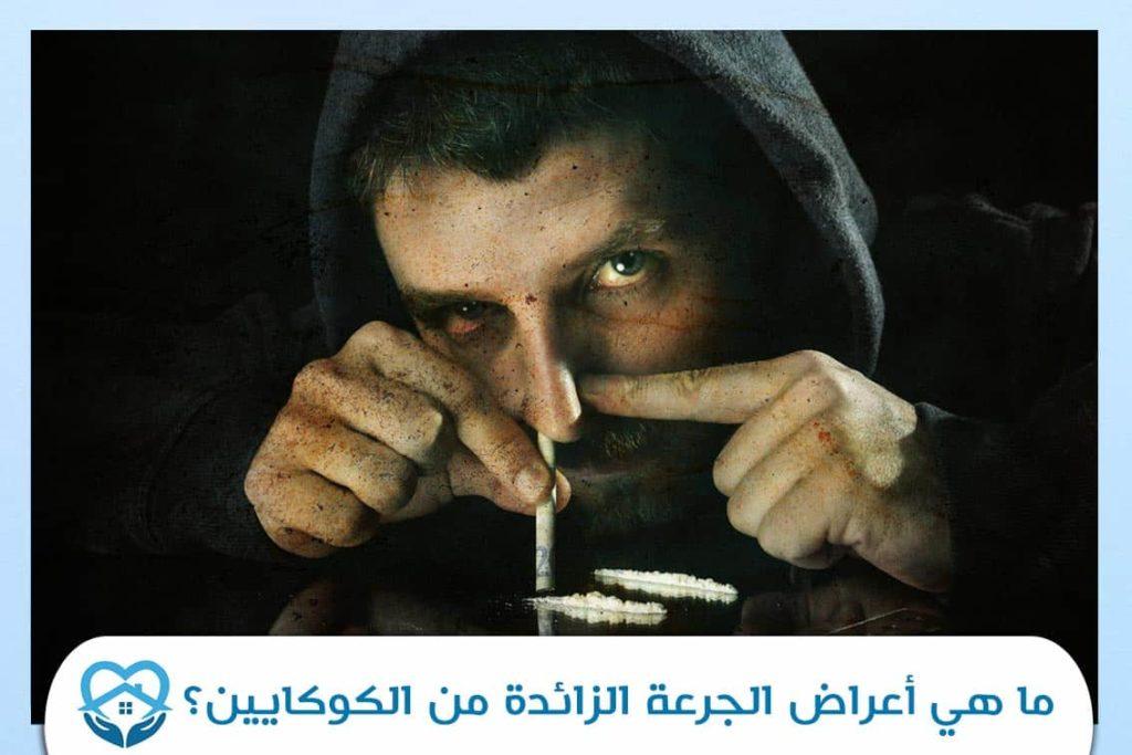 ما هي أعراض الجرعة الزائدة من الكوكايين؟