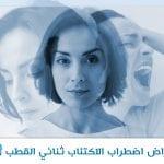 أعراض اضطراب ثنائي القطب