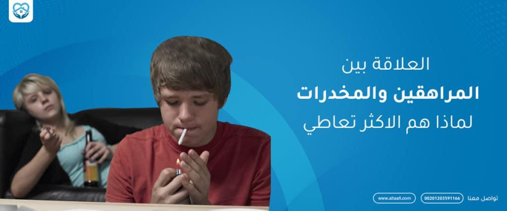 العلاقة بين المخدرات والمراهقين