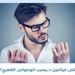 هل نقص فيتامين د يسبب الوسواس القهري؟