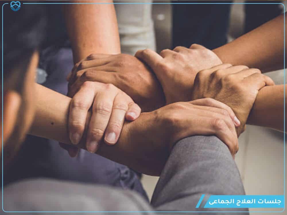 جلسات العلاج الجماعي في مصحة علاج إدمان