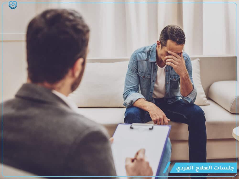 جلسات العلاج الفردي بمستشفيات علاج الإدمان