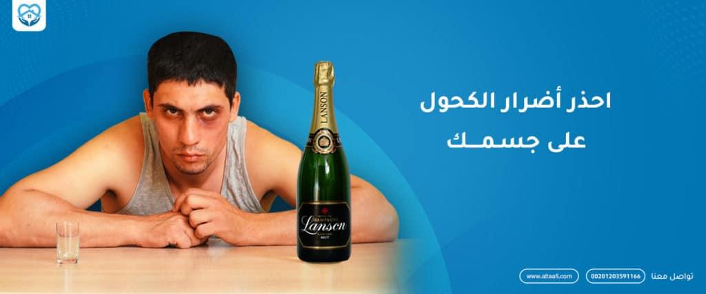 احذر أضرار الكحول على جسمك