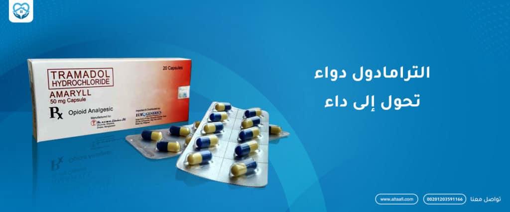 الترامادول دواء تحول إلى داء