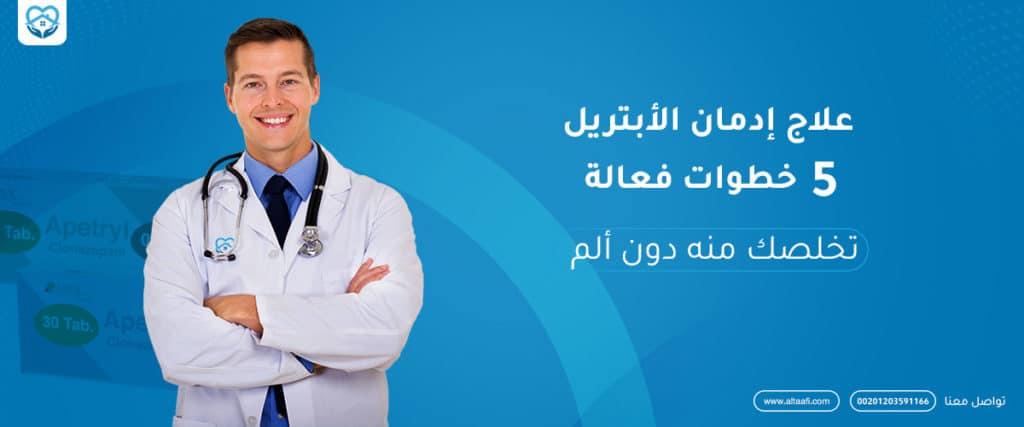علاج إدمان الأبتريل 5 خطوات فعالة تخلصك منه بدون ألم