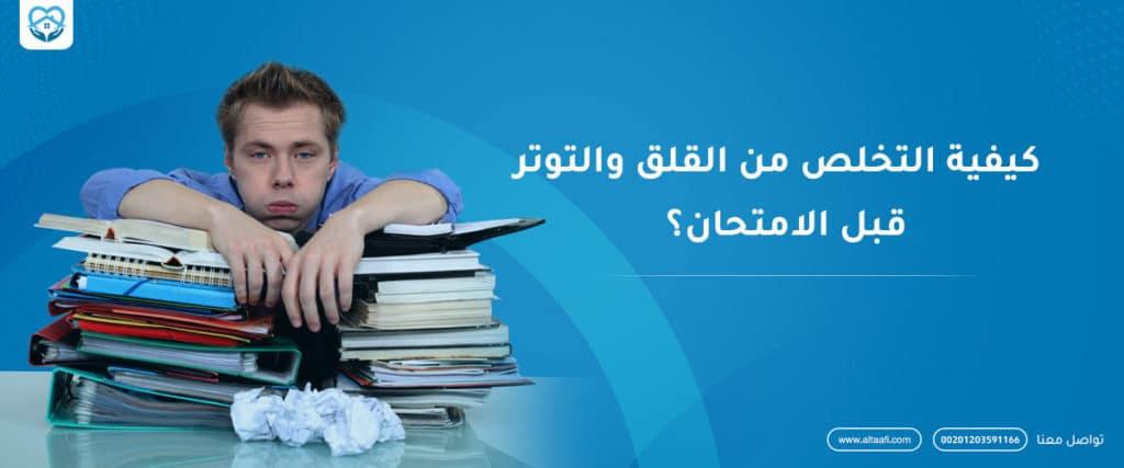 كيفية التخلص من الخوف والقلق قبل الامتحانات