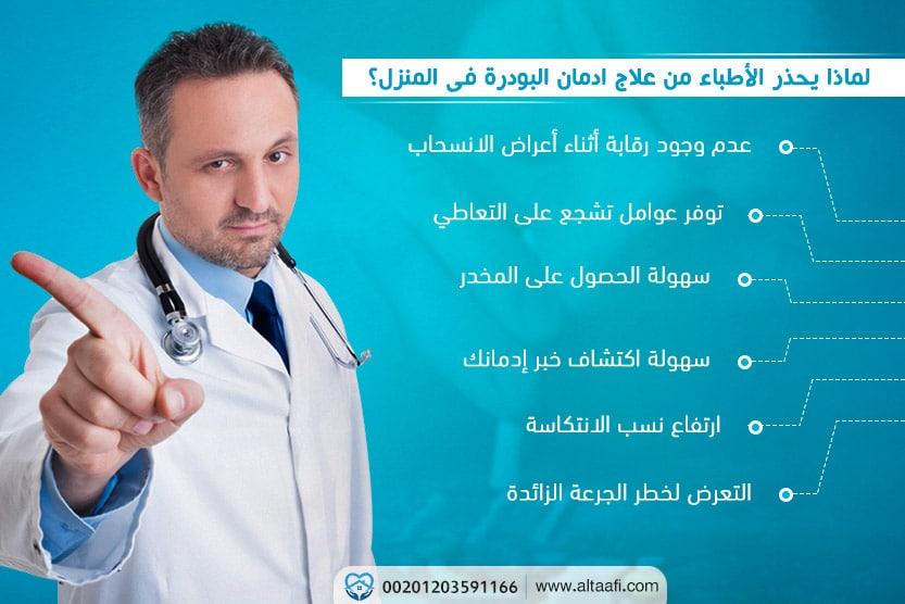 لماذا يحذر الأطباء من علاج ادمان البودرة في المنزل؟