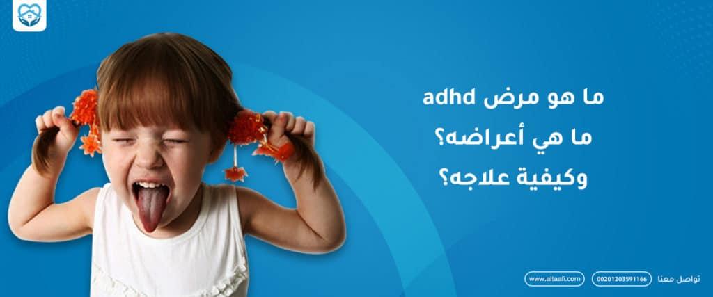 ما هو مرض adhd؟ أعراضه؟ وكيفية علاجه؟
