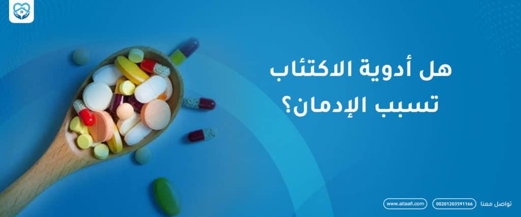 هل ادوية الاكتئاب تسبب الإدمان