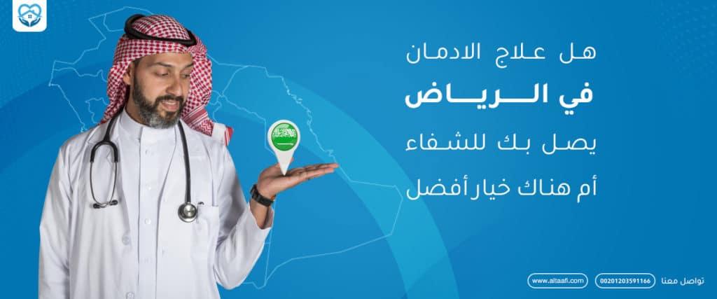 هل علاج الادمان في الرياض يصل بك للشفاء أم هناك خيار أفضل
