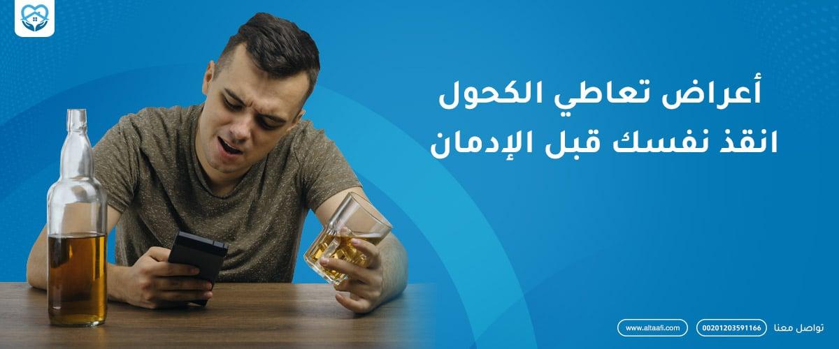أعراض تعاطي الكحول انقذ نفسك قبل الإدمان