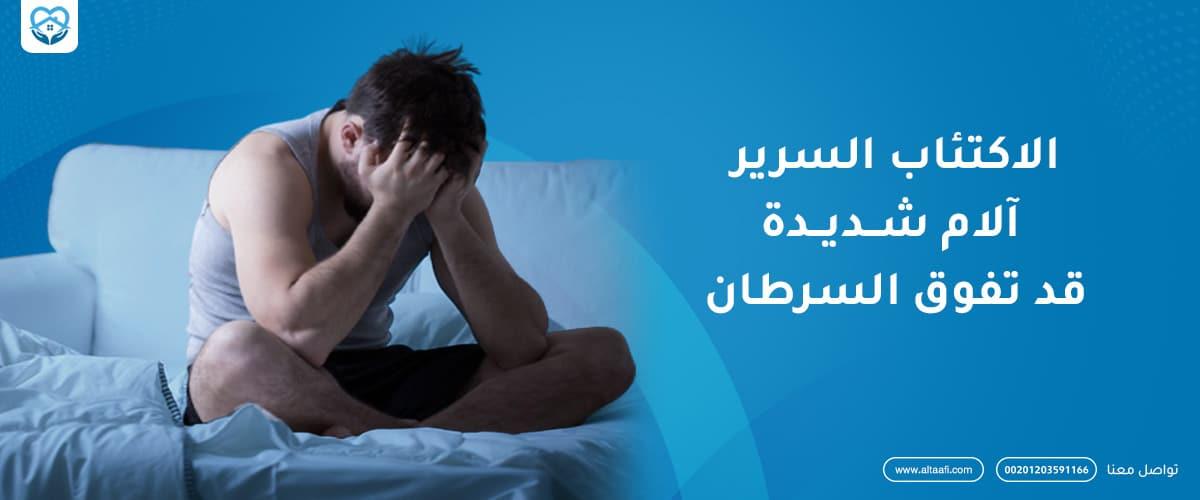 الاكتئاب السريري آلام شديدة قد تفوق السرطان
