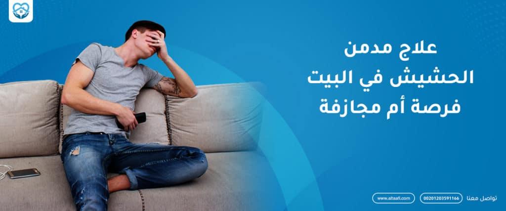 علاج مدمن الحشيش في البيت فرصة أم مجازفة