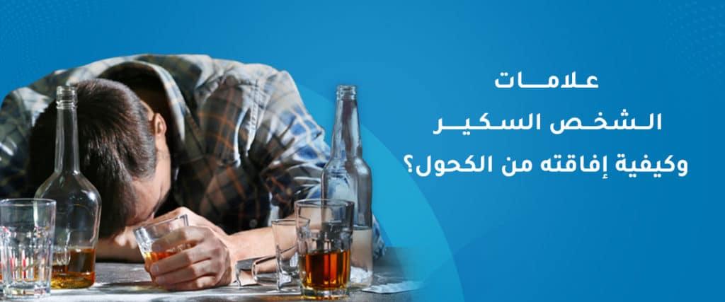 علامات الشخص السكير وكيفية إفاقته من الكحول؟