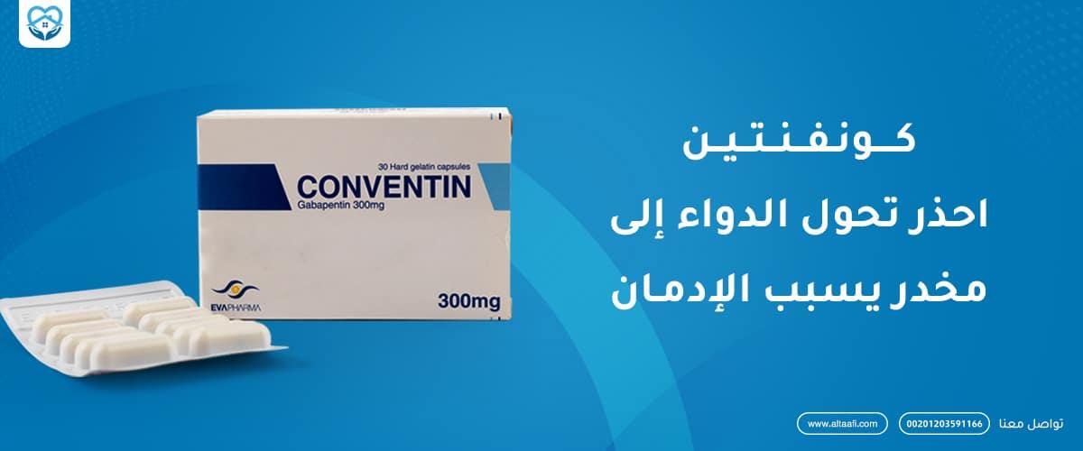 كونفنتين احذر تحول الدواء إلى إدمان
