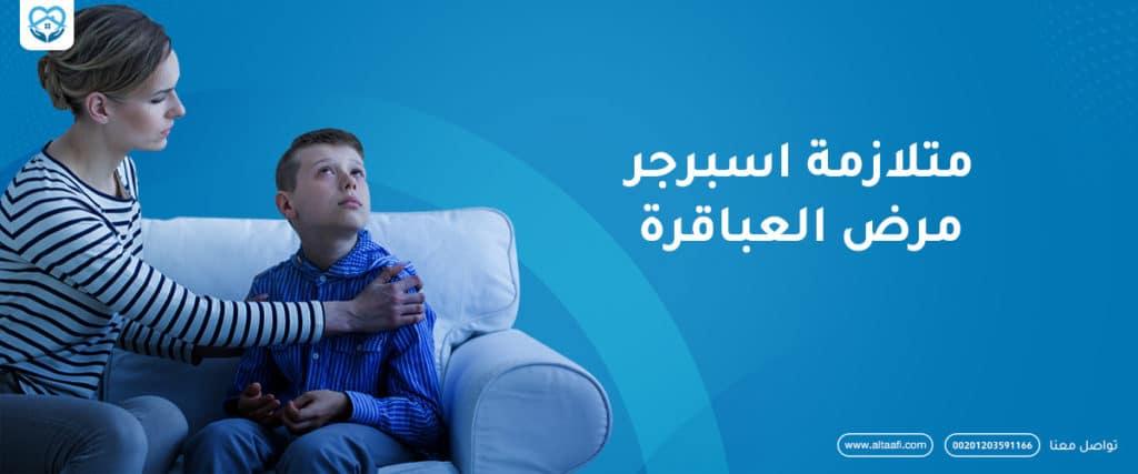 متلازمة أسبرجر مرض العباقرة