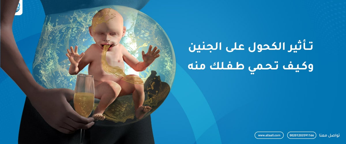 تأثير الكحول على الجنين وكيف تحمي طفلك منه