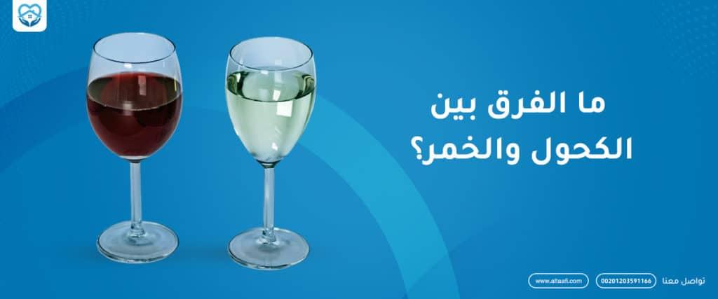 ما الفرق بين الكحول والخمر؟