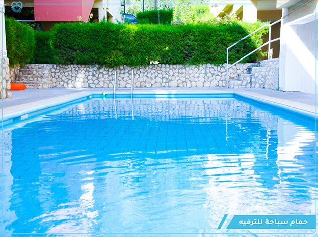 حمام سباحة بمستشفى لعلاج الإدمان