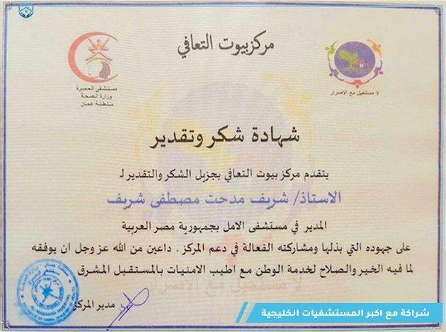 شراكة مع أكبر المستشفيات الخليجية