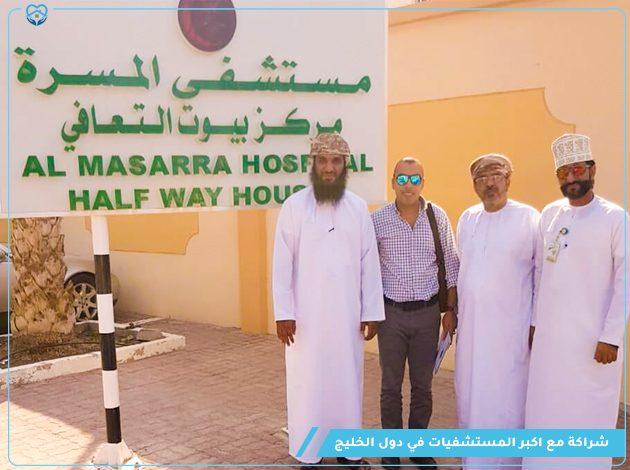 شراكة مع أكبر مستشفيات علاج الإدمان بدول الخليج